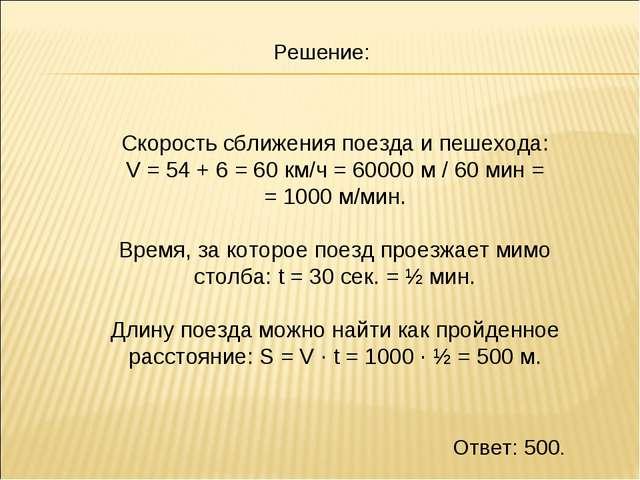 Скорость сближения поезда и пешехода: V = 54 + 6 = 60 км/ч = 60000 м / 60 мин...