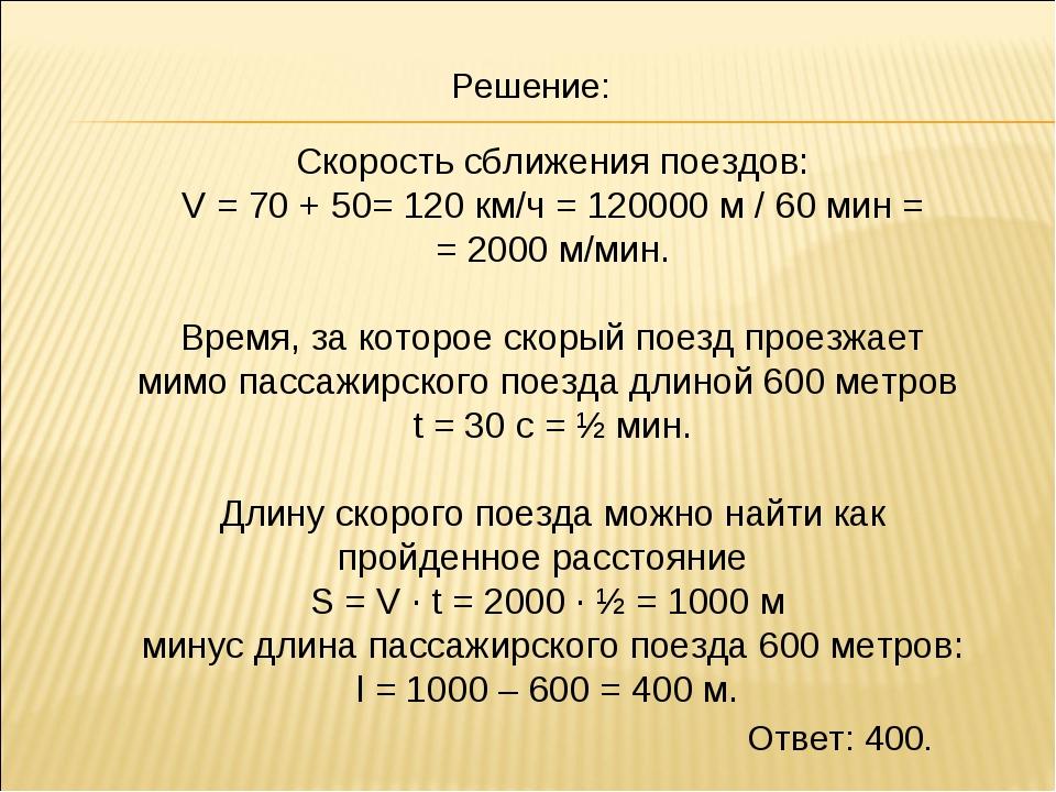 Скорость сближения поездов: V = 70 + 50= 120 км/ч = 120000 м / 60 мин = = 200...