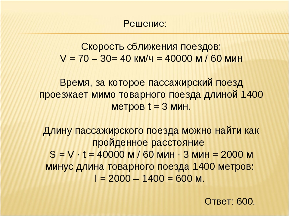 Скорость сближения поездов: V = 70 – 30= 40 км/ч = 40000 м / 60 мин Время, за...