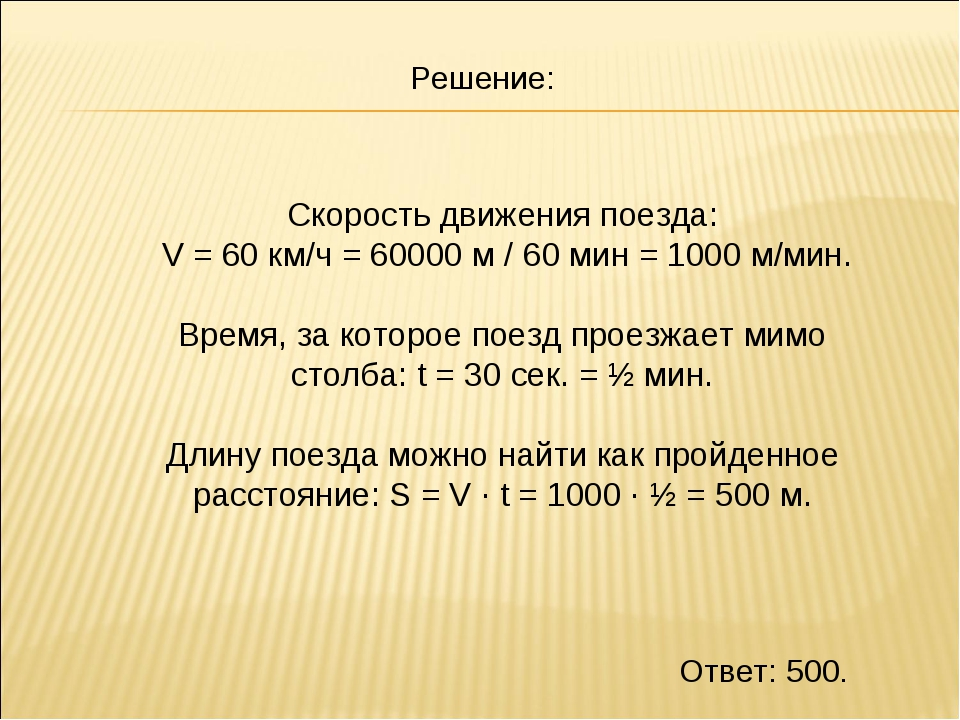 Скорость движения поезда: V = 60 км/ч = 60000 м / 60 мин = 1000 м/мин. Время,...