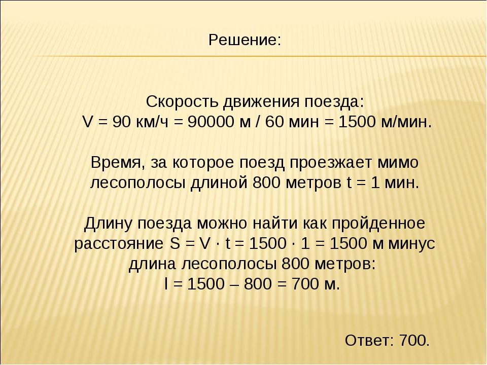 Скорость движения поезда: V = 90 км/ч = 90000 м / 60 мин = 1500 м/мин. Время,...