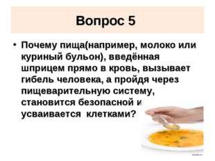 Вопрос 5 Почему пища(например, молоко или куриный бульон), введённая шприцем