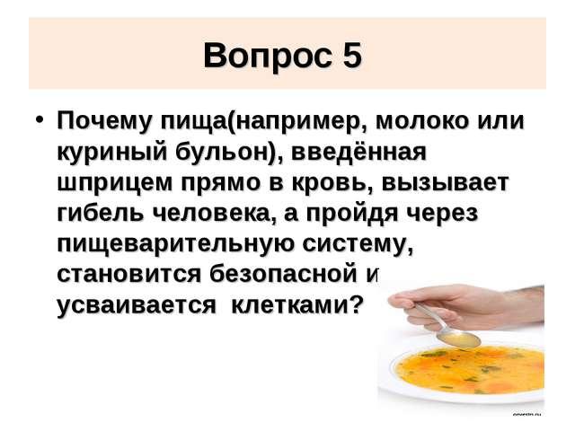 Вопрос 5 Почему пища(например, молоко или куриный бульон), введённая шприцем...