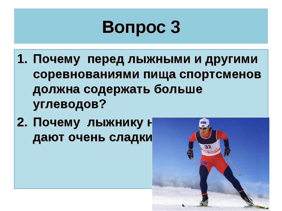 Вопрос 3 Почему перед лыжными и другими соревнованиями пища спортсменов должн...