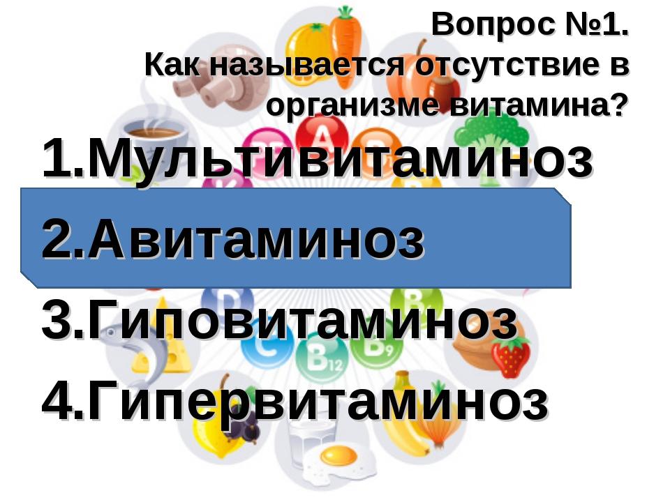 Вопрос №1. Как называется отсутствие в организме витамина? Мультивитаминоз Ав...