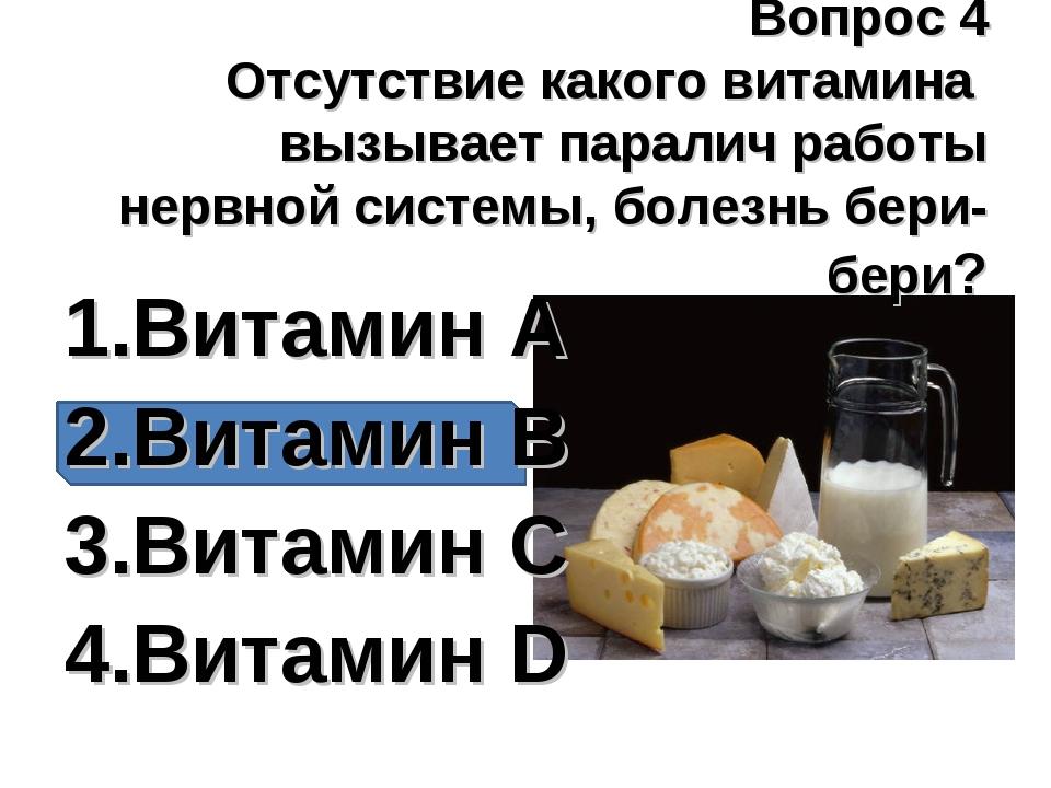 Вопрос 4 Отсутствие какого витамина вызывает паралич работы нервной системы,...