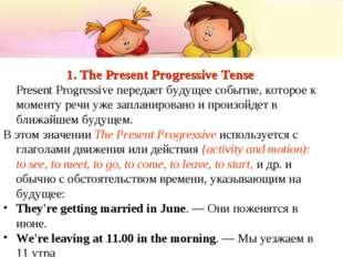 1. The Present Progressive Tense Present Progressive передает будущее событи