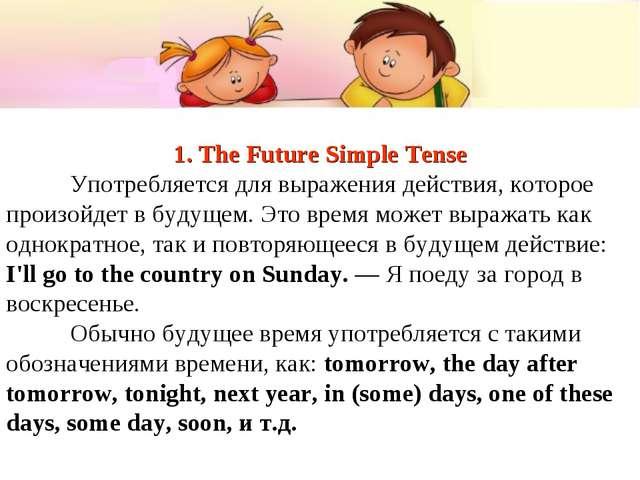 1. The Future Simple Tense Употребляется для выражения действия, которое про...