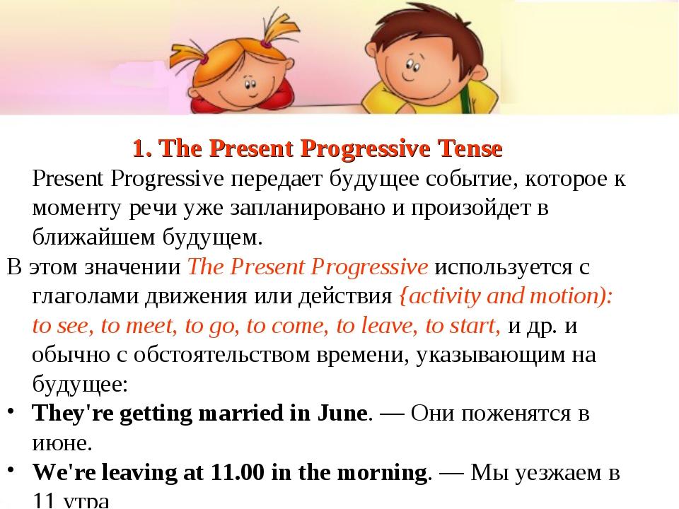 1. The Present Progressive Tense Present Progressive передает будущее событи...