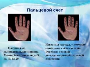 Пальцевой счет  Пальцы как вычислительная машина. Можно было считать до