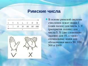 Римские числа В основе римской системы счисления лежат знаки I (один палец) д