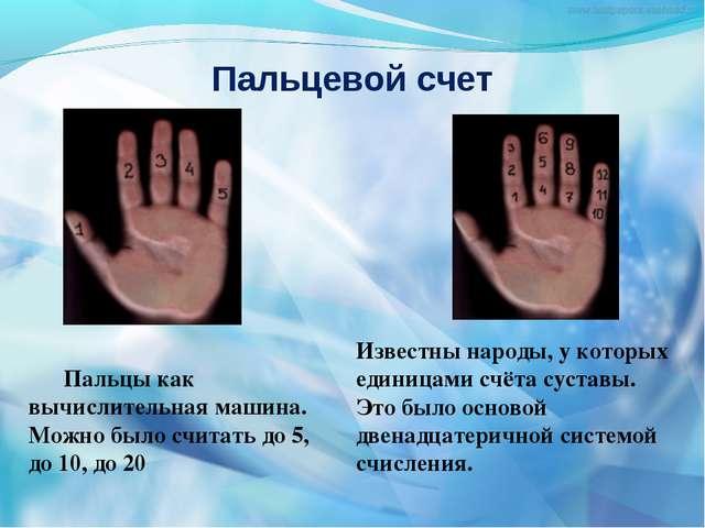 Пальцевой счет  Пальцы как вычислительная машина. Можно было считать до...