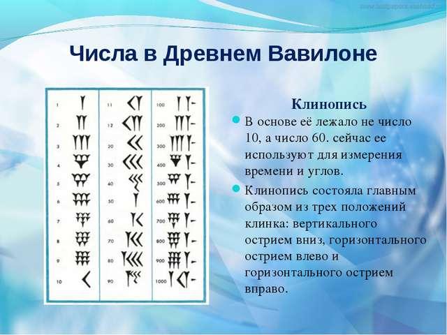 Числа в Древнем Вавилоне Клинопись В основе её лежало не число 10, а число 60...
