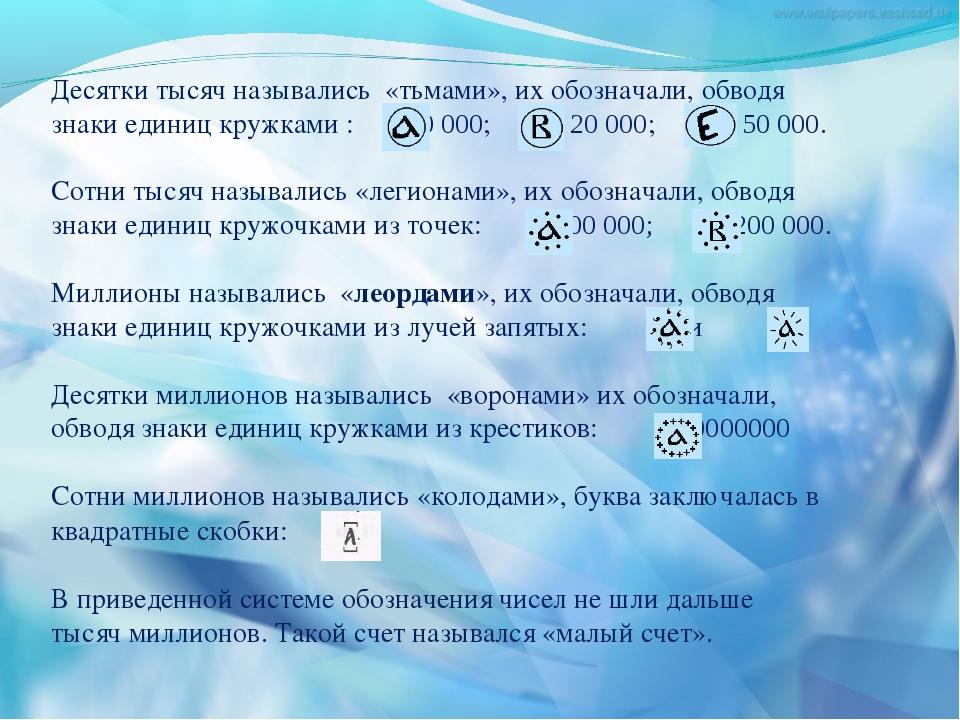 Десятки тысяч назывались «тьмами», их обозначали, обводя знаки единиц кружкам...