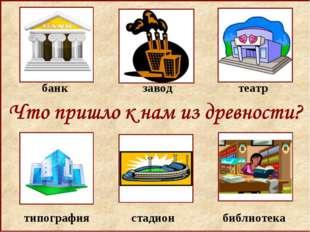 банк завод театр типография стадион библиотека