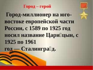 Город – герой Волгоград УКАЗ ПРЕЗИДИУМА ВЕРХОВНОГО СОВЕТА СССР О ВРУЧЕНИИ ГОР