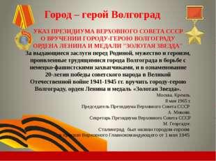 Подвиг защитников Сталинграда известен всему миру. Именно здесь в 1942-1943