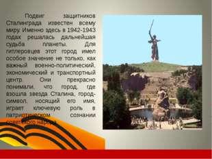 Лик войны Битва за Сталинград длилась с 17 июля 1942 года по 2 февраля 1943
