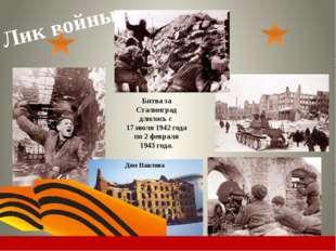 Город – герой Город на юго-западеп-ва Крым на побережьеЧёрного моря. Незам