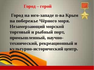 Город – герой Севастополь УКАЗ ПРЕЗИДИУМА ВЕРХОВНОГО СОВЕТА СССР О ВРУЧЕНИИ Г