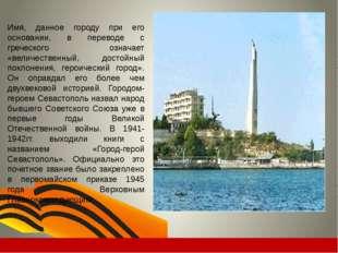 Лик войны Севастополь был освобождён 9 мая 1944 года.