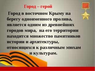Город – герой Керчь УКАЗ ПРЕЗИДИУМА ВЕРХОВНОГО СОВЕТА СССР О ПРИСВОЕНИИ ГОРОД