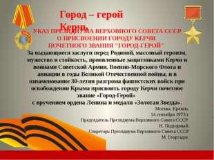 «Всем! Всем! Всем! Всем народам Советского Союза! Мы, защитники обороны Керч
