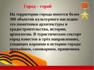Город – герой Тула УКАЗ ПРЕЗИДИУМА ВЕРХОВНОГО СОВЕТА СССР О ПРИСВОЕНИИ ГОРОДУ