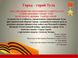 В октябре- декабре 1941 года части Красной Армии и население героически обор