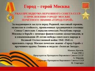 УКАЗ ПРЕЗИДИУМА ВЕРХОВНОГО СОВЕТА СССР О ПРИСВОЕНИИ ГОРОДУ МОСКВЕ ПОЧЁТНОГО З
