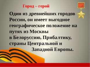 Город – герой Смоленск УКАЗ ПРЕЗИДИУМА ВЕРХОВНОГО СОВЕТА СССР О ПРИСВОЕНИИ ГО