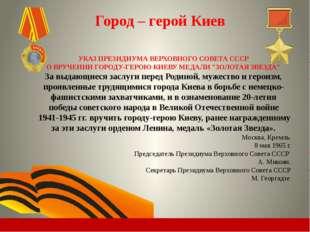 Лик войны Героическая оборона Киева продолжалась 72 дня, с июля по сентябрь 1