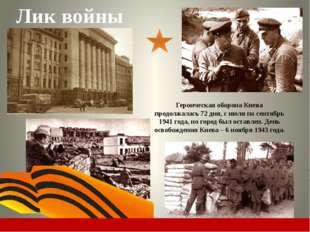 Город – герой Минск УКАЗ ПРЕЗИДИУМА ВЕРХОВНОГО СОВЕТА СССР О ПРИСВОЕНИИ ГОРОД
