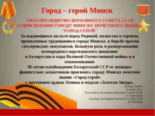 Лик войны Три года в Минске продолжалась оккупация. Освобождён город 3 июля 1