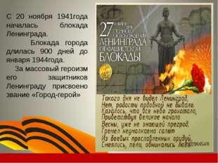 Лик войны Кольцо блокады Ленинграда было прорвано 18 января 1944 года.