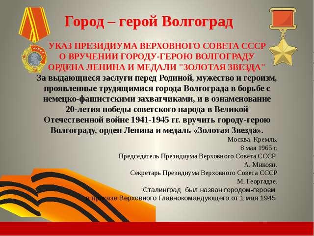 Подвиг защитников Сталинграда известен всему миру. Именно здесь в 1942-1943...