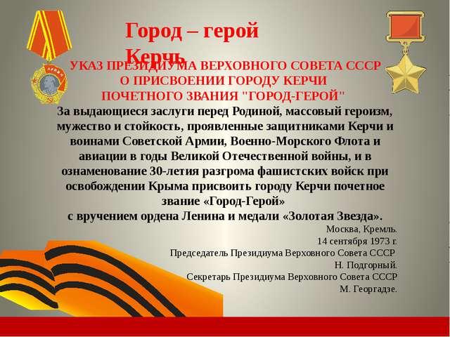«Всем! Всем! Всем! Всем народам Советского Союза! Мы, защитники обороны Керч...