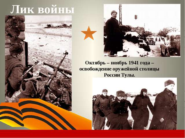 Город – герой   Город , расположенный за Севернымполярным кругом, единст...