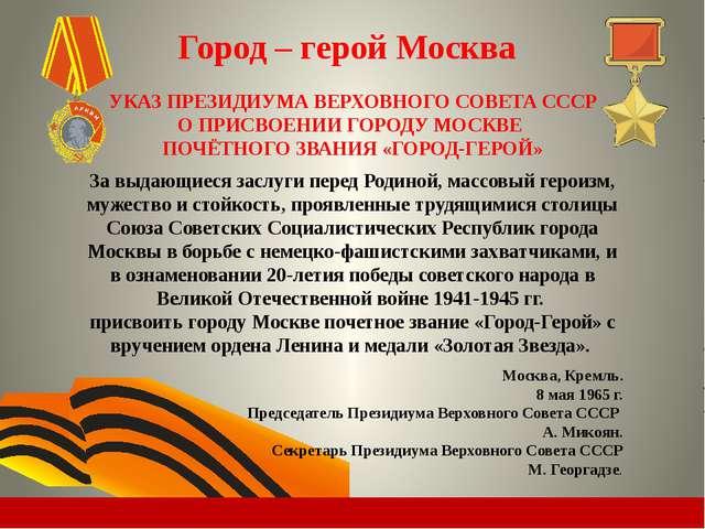 УКАЗ ПРЕЗИДИУМА ВЕРХОВНОГО СОВЕТА СССР О ПРИСВОЕНИИ ГОРОДУ МОСКВЕ ПОЧЁТНОГО З...