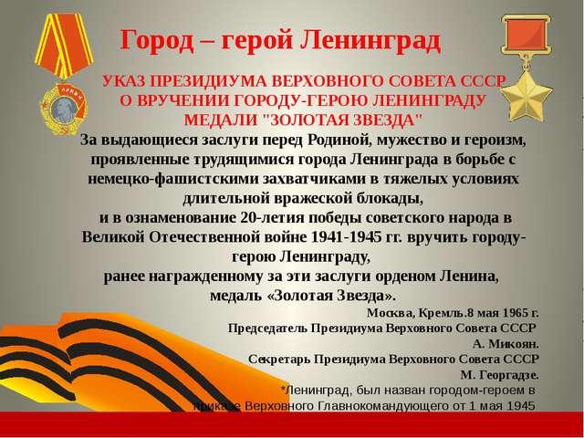 С 20 ноября 1941года началась блокада Ленинграда. Блокада города длилась 900...