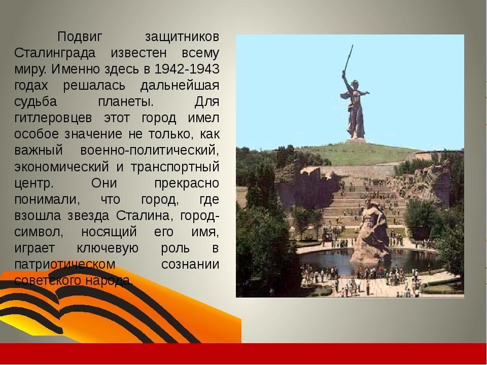 Лик войны Битва за Сталинград длилась с 17 июля 1942 года по 2 февраля 1943...