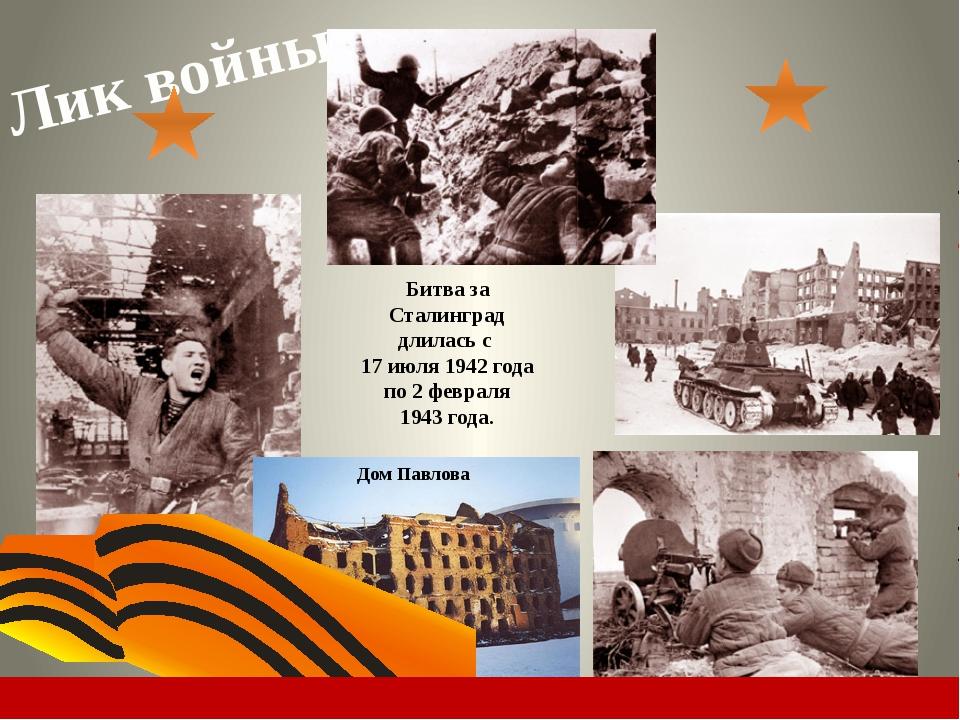 Город – герой Город на юго-западеп-ва Крым на побережьеЧёрного моря. Незам...