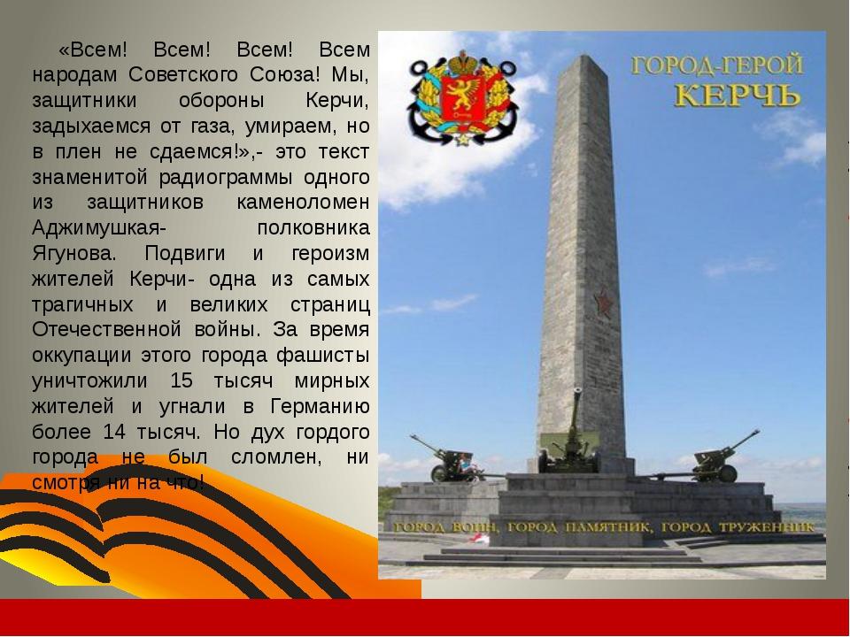 Лик войны 170 дней – с 16 мая по 31 октября 1942 года – в Аджимушкайских каме...