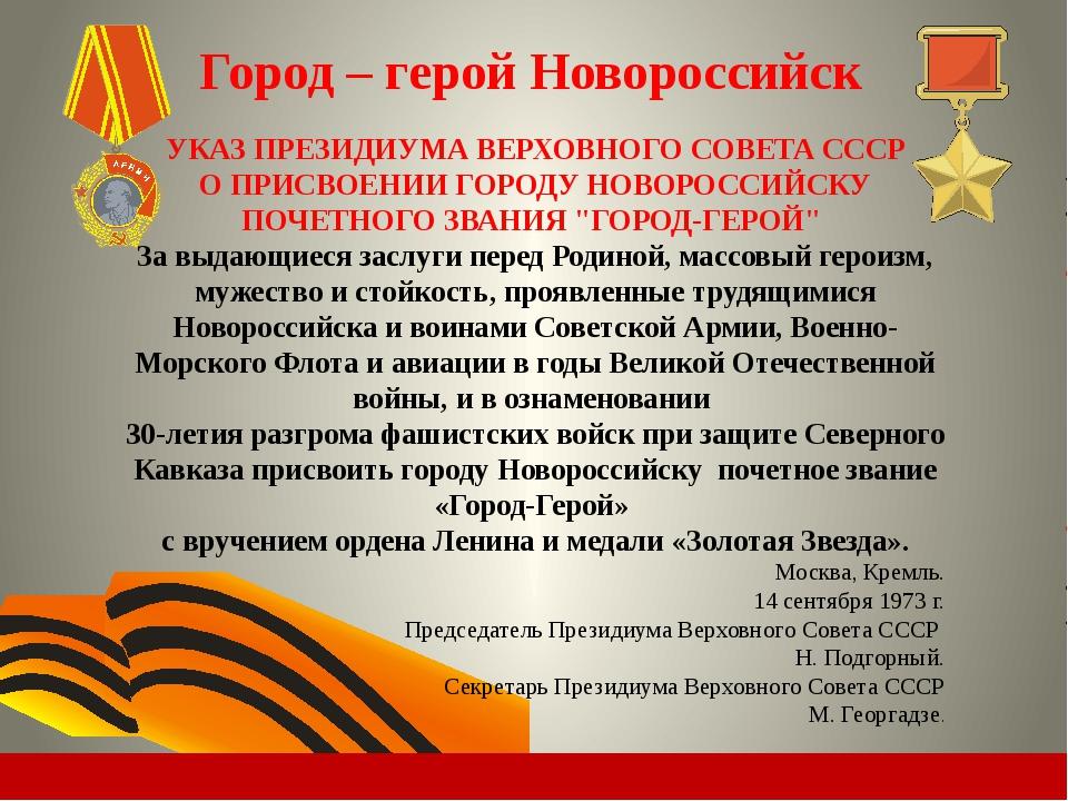 За стойкость и мужество проявленное при обороне Новороссийска в годы Великой...