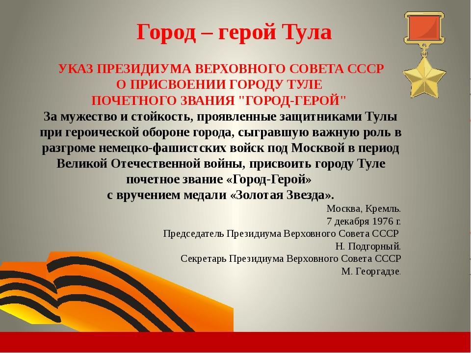 В октябре- декабре 1941 года части Красной Армии и население героически обор...