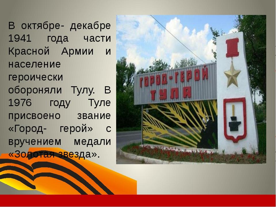 Лик войны Октябрь – ноябрь 1941 года – освобождение оружейной столицы России...