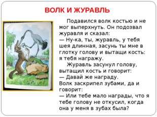 ВОЛК И ЖУРАВЛЬ Подавился волк костью и не мог выперхнуть. Онподозвал журавл