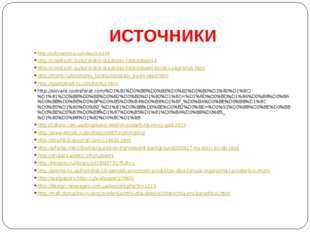 ИСТОЧНИКИ http://sokrnarmira.ru/index/0-4238 http://vseskazki.su/avtorskie-sk