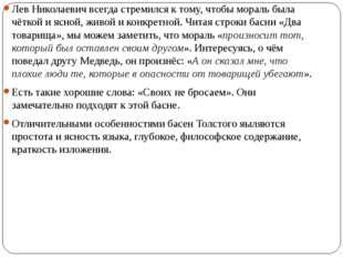 Лев Николаевич всегда стремился к тому, чтобы мораль была чёткой и ясной, жив