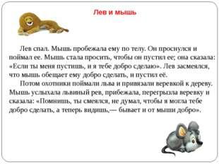 Лев и мышь Лев спал. Мышь пробежала ему по телу. Он проснулся и поймал ее. М